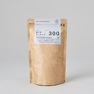 金ごまピーナッツ 300g