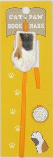 Cat Paw Bookmark 手触りやさしい猫足ブックマーク タビー