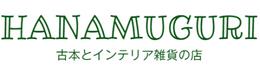 インテリア雑貨と古本のお店HANAMUGURI