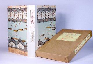 日本橋 泉鏡花 日本近代文学館