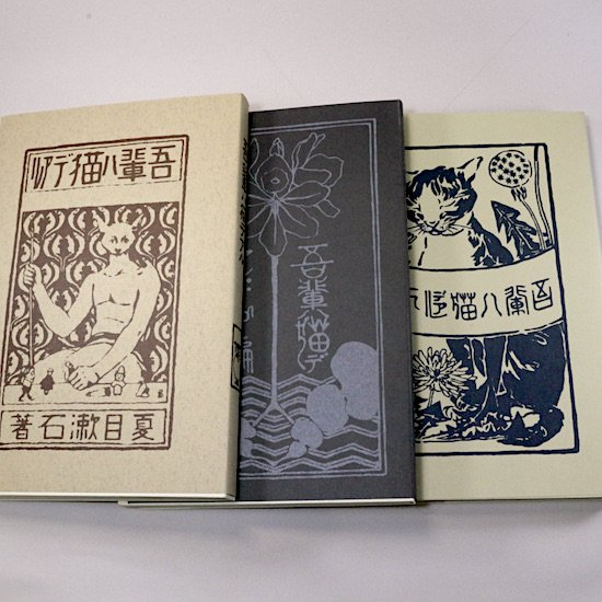 我輩は猫である 夏目漱石 日本近代文学館