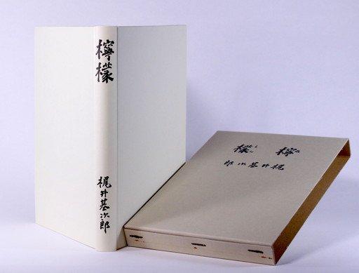 檸檬 梶井基次郎 日本近代文学館