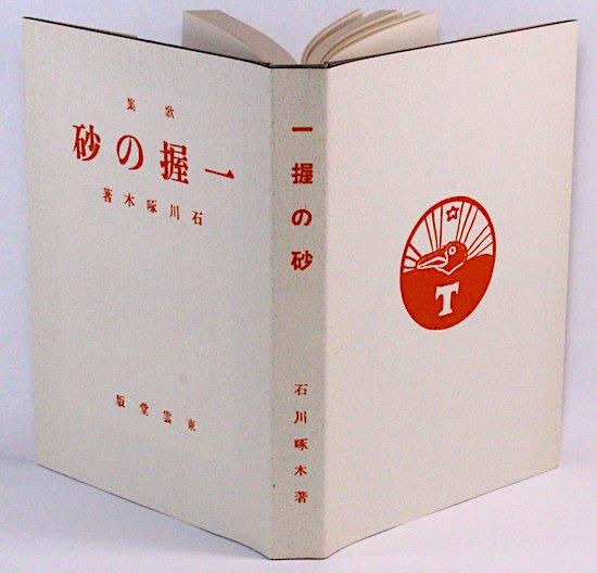 一握の砂 石川啄木 日本近代文学館