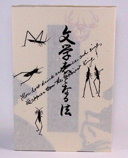 文学者となる法 内田魯庵 日本近代文学館