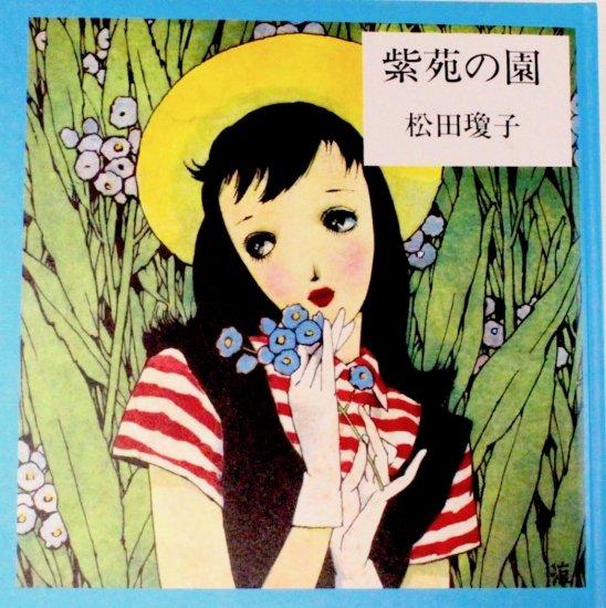 淳一文庫12 紫苑の園 松田 瓊子 中原淳一画
