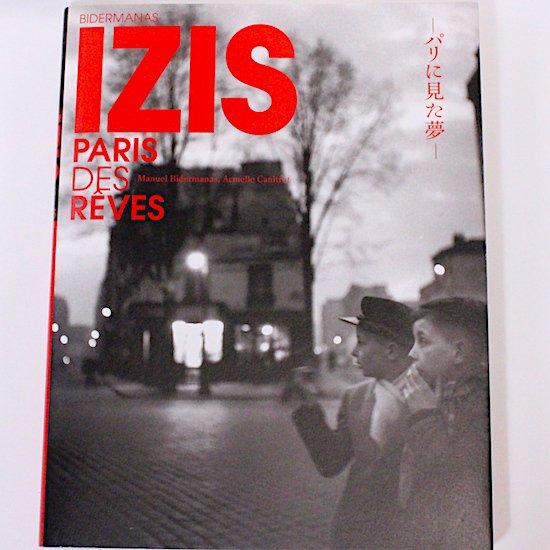IZIS—パリに見た夢  イジス