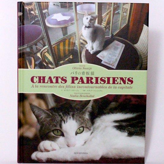パリの看板猫 CHATS PARISIENS