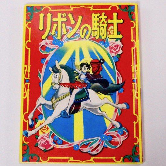リボンの騎士(なかよし七月号ふろく復刻版) 手塚治虫