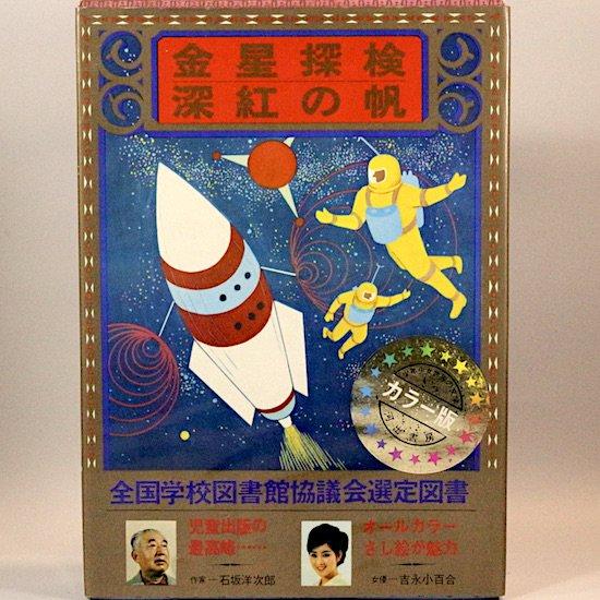 金星探検 深紅の帆 カラー版 少年少女世界の文学 第22巻 金子國義絵