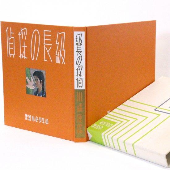 級長の探偵 川端康成 名著復刻シリーズ