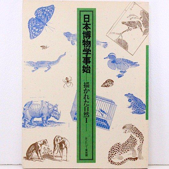 日本博物学事始 —描かれた自然 I—