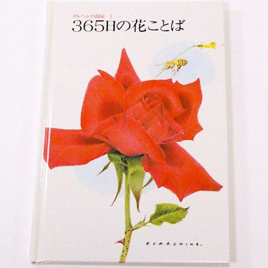 世界の詩とメルヘン1愛の詩  「メルヘンの部屋1 365日の花ことば」絵 熊田千佳慕