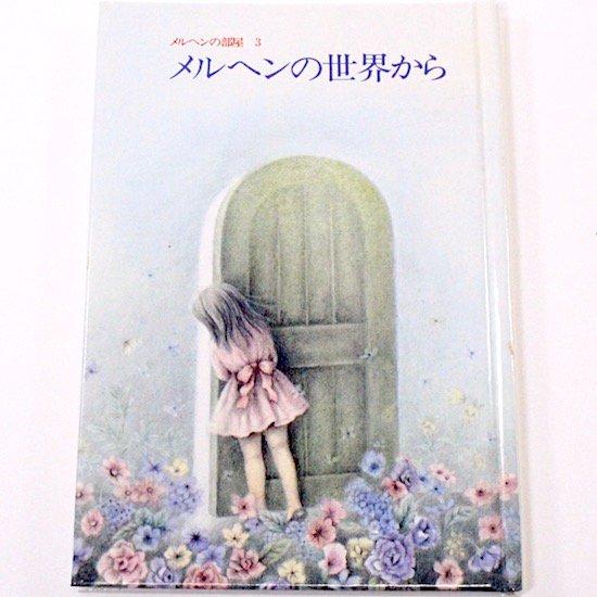 世界の詩とメルヘン3ラインの憂愁  「メルヘンの部屋3 メルヘンの世界から」矢川澄子(文)と12人の画家
