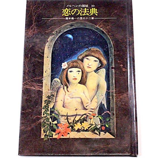 世界の詩とメルヘン10愛の賛歌 「メルヘンの部屋10 恋の法典」 藤本義一 文 杉本一文 画