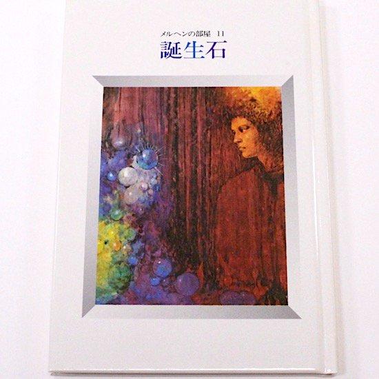 世界の詩とメルヘン11台地の詩 「メルヘンの部屋11 誕生石」乙竹宏 文 横尾龍彦 絵