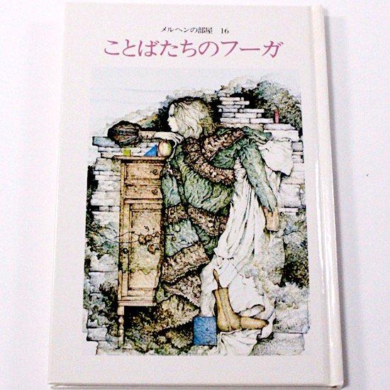 世界の詩とメルヘン16狂熱のカリブ 「メルヘンの部屋16 ことばたちのフーガ」種村季弘 文 石阪春生 絵
