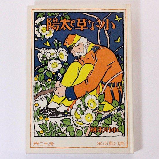 小さな草と太陽 小川 未明 清水良雄/絵   復刻「赤い鳥」の本