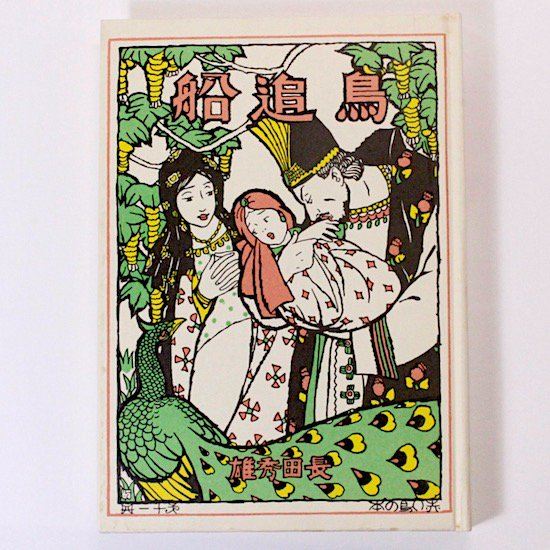 鳥追船 長田秀雄 清水良雄/絵   復刻「赤い鳥」の本