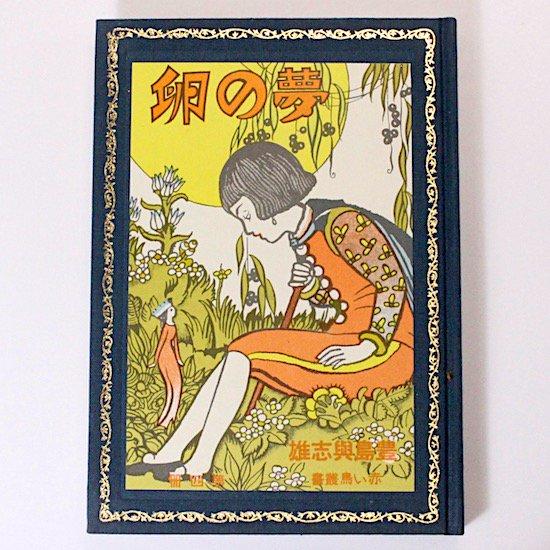 夢の卵 豊島興志雄 鈴木淳/絵   復刻「赤い鳥」の本