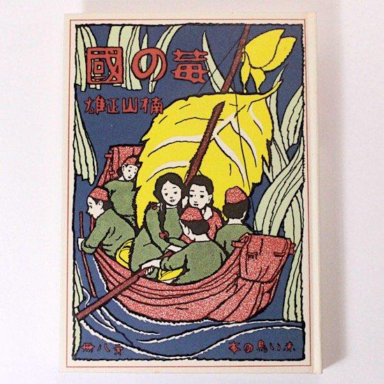 苺の國  楠山正雄 清水良雄/絵   復刻「赤い鳥」の本