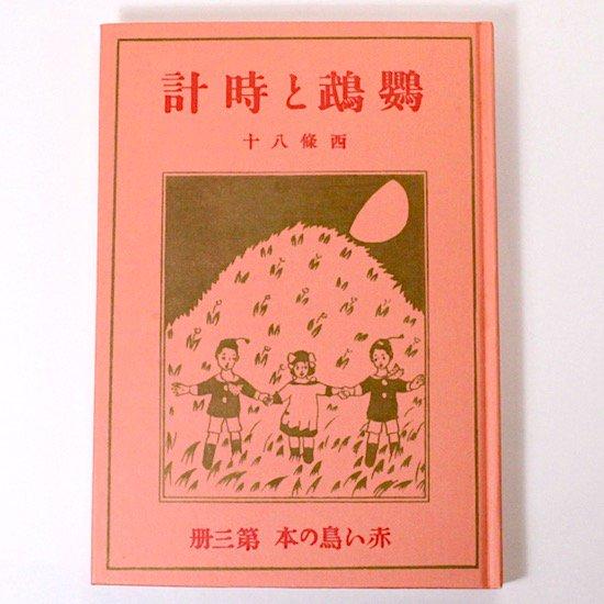 鸚鵡と時計 西条八十  加藤まさを・清水良雄/絵  復刻「赤い鳥」の本
