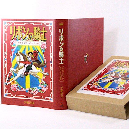 リボンの騎士—少女クラブ カラー完全版 (ジェネオンエンタテインメント) 手塚 治虫