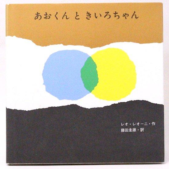 あおくんときいろちゃん  レオ・レオーニ  藤田 圭雄/訳