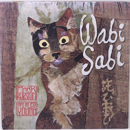 Wabi Sabi  Mark Reibstein   Ed Young(エド・ヤング)/絵