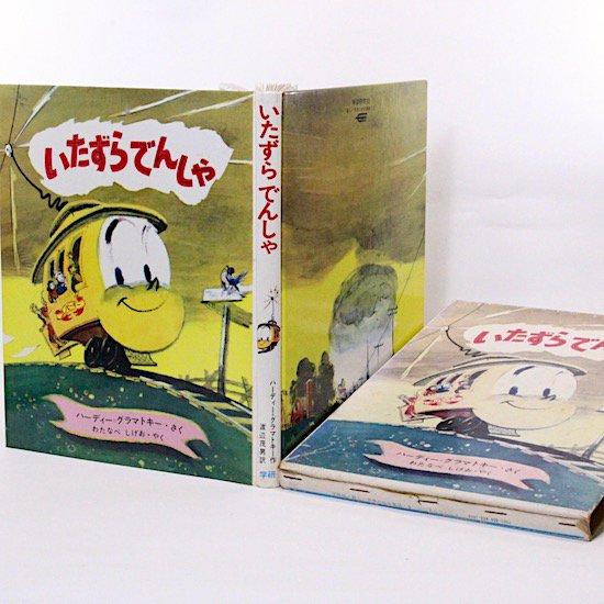 「いたずらでんしゃ」 ハーディー グラマトキー  わたなべ しげお/訳   新しい世界の幼年童話2