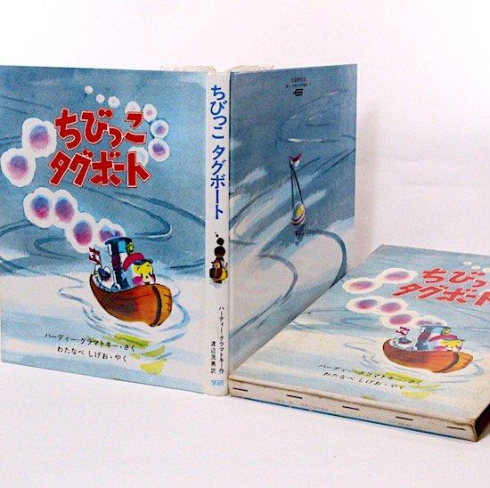 「ちびっこタグボ−ト」   ハーディー グラマトキー わたなべ しげお/訳   新しい世界の幼年童話1