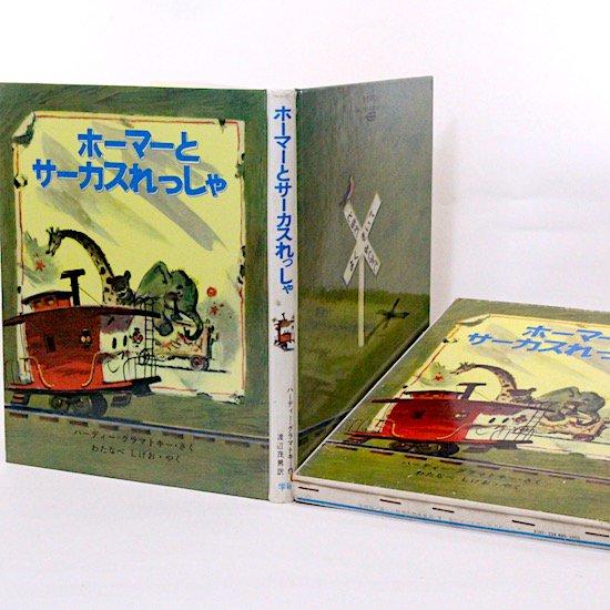 「ホーマーとサーカスれっしゃ」   ハーディー グラマトキー わたなべ しげお/訳   新しい世界の幼年童話9