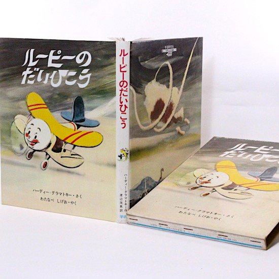 「ルーピーのだいひこう」   ハーディー グラマトキー わたなべ しげお/訳   新しい世界の幼年童話8