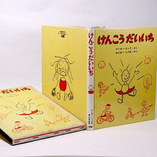 「けんこうだいいち」  マンロー・リーフ  新しい世界の幼年童話17