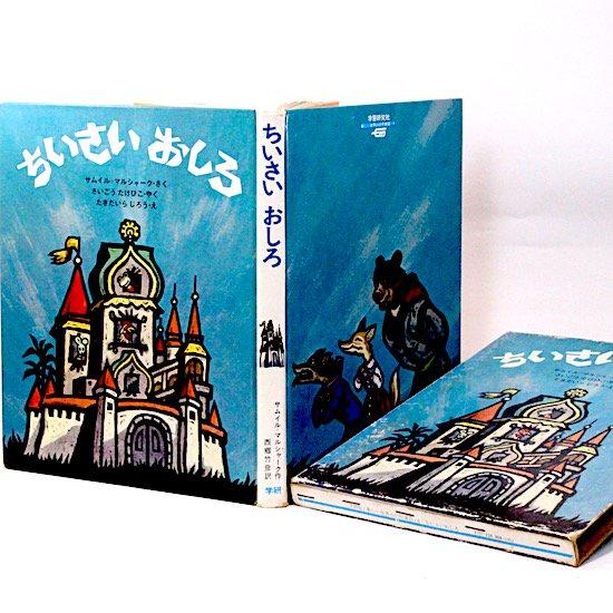 「ちいさいおしろ」  サムイル・マルシャーク  滝平 二郎 絵 新しい世界の幼年童話4