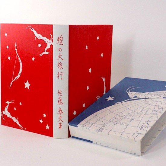 蝗の大旅行 佐藤春夫 名著復刻 日本児童文学館