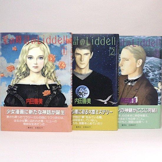 星の時計のLiddell 全3巻セット(ピンナップカード3種類付き)ぶ〜けコミックス豪華版 内田善美