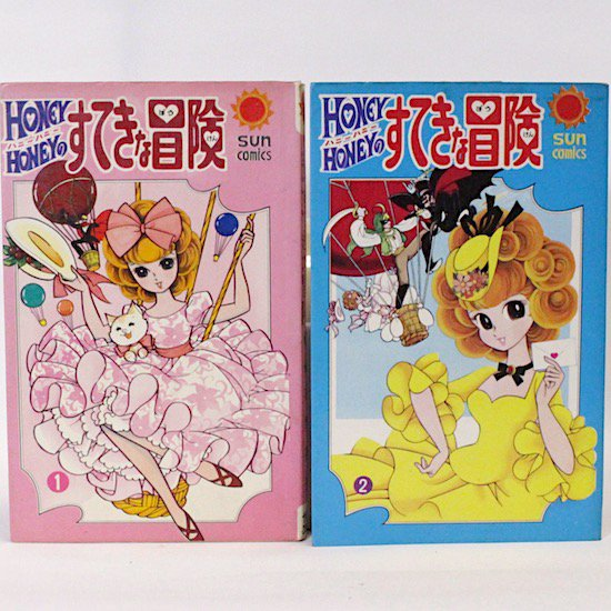 ハニーハニーのすてきな冒険 全2巻セット  サンコミックス 水野英子