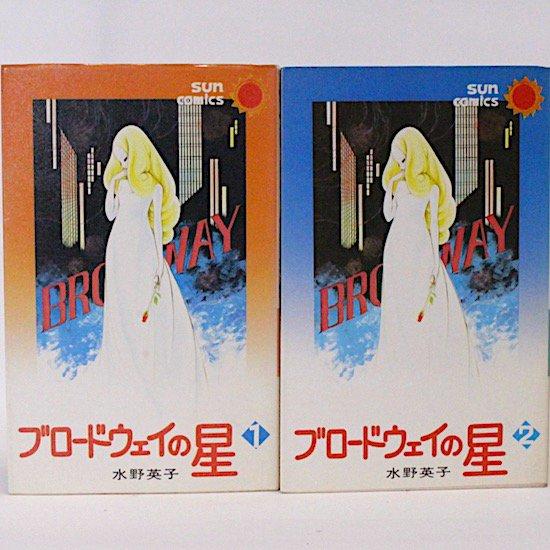 ブロードウェイの星 全2巻セット  サンコミックス 水野英子