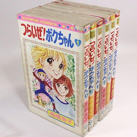 つらいぜ!ボクちゃん 全6巻セット フラワーコミックス 高橋亮子