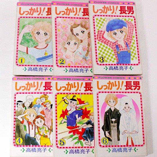 しっかり!長男  全6巻セット フラワーコミックス 高橋亮子