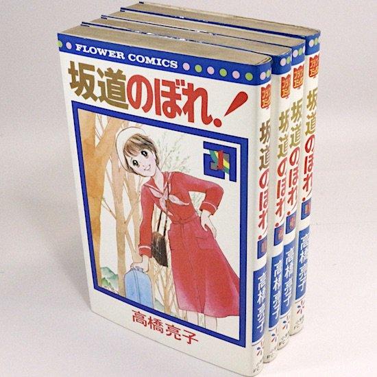 坂道のぼれ! 全4巻セット フラワーコミックス 高橋亮子