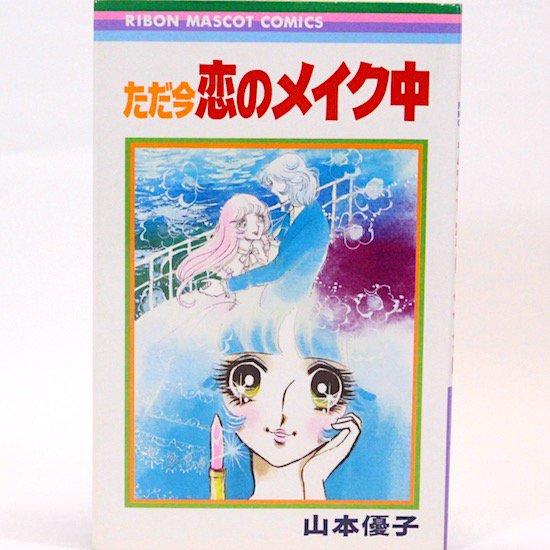 ただいま恋のメイク中 りぼんマスコットコミックス 山本優子
