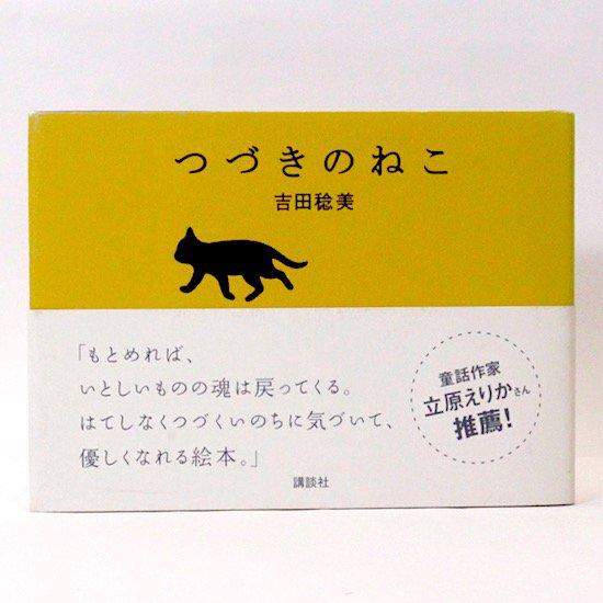 つづきのねこ  吉田 稔美