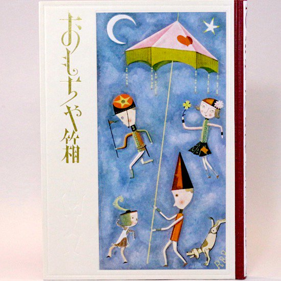 おもちゃ箱 武井武雄  名著復刻 日本児童文学館