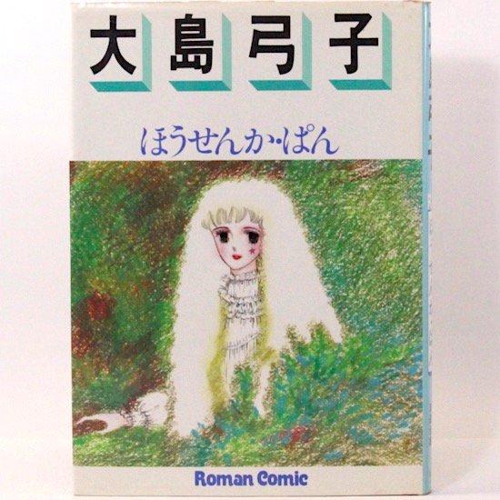 ほうせんか・ぱん  ロマンコミック自選全集 大島 弓子