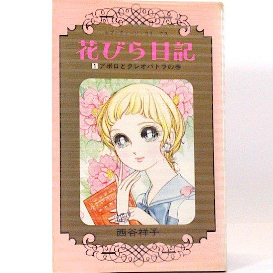 花びら日記(1)アポロとクレオパトラの巻 セブンティーン・コミックス 西谷祥子