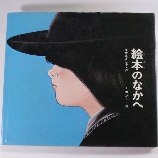 絵本のなかへ なかえ よしを 上野 紀子