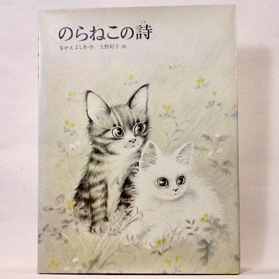 のらねこの詩 なかえよしを 上野紀子/絵