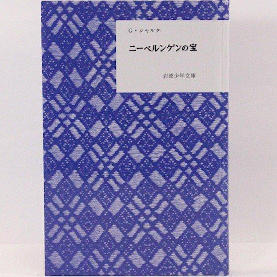 ニーベルンゲンの宝(復刻版)G.シャルク/編 相良守峯/訳 岩波少年文庫