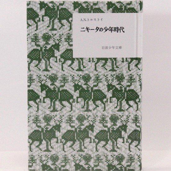 ニキータの少年時代(復刻版)A.N.トルストイ 上脇進/訳 岩波少年文庫